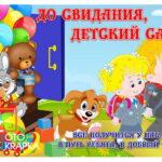 Фотозона для детского сада Запорожье