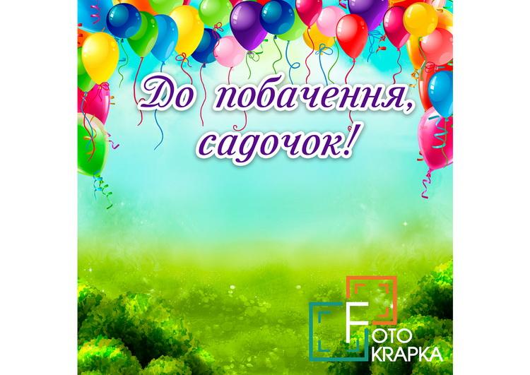 Фотозона шарики Харьков детский сад