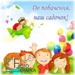 Фотозона для детского сада недорого Киев