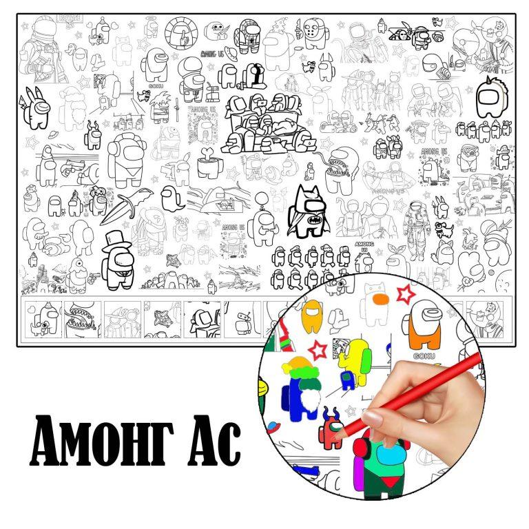 Гигантская-раскраска-амонг-ас-1