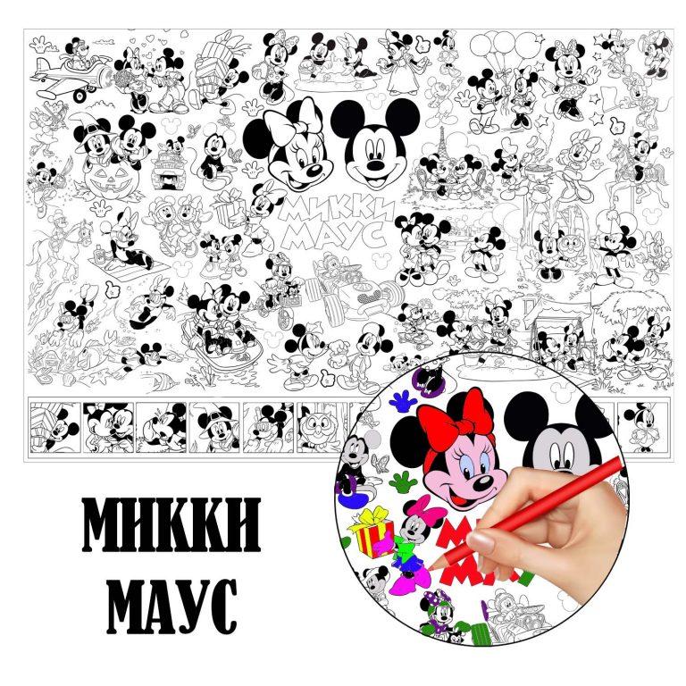Гигантская раскраска Микки Маус