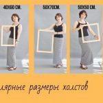 20h30-Размеры подрамников Харьков Фотокрапка sm.-1