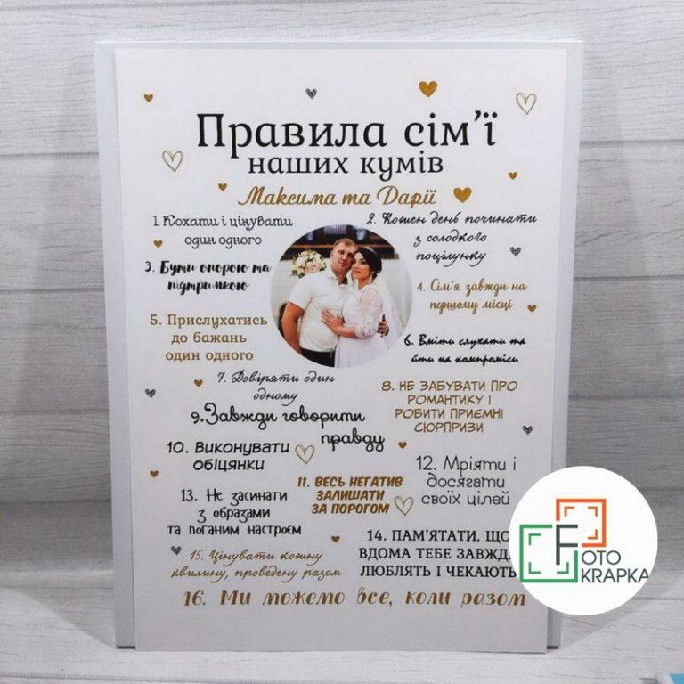 Постер правила дома Харьков