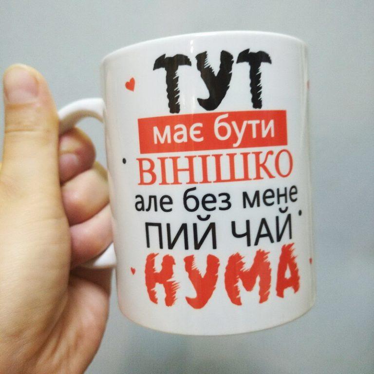 Чашка для кумы Харьков, Украина 1