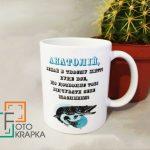 Чашка для рыбака грн