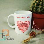 чашка сердце на заказ Украина