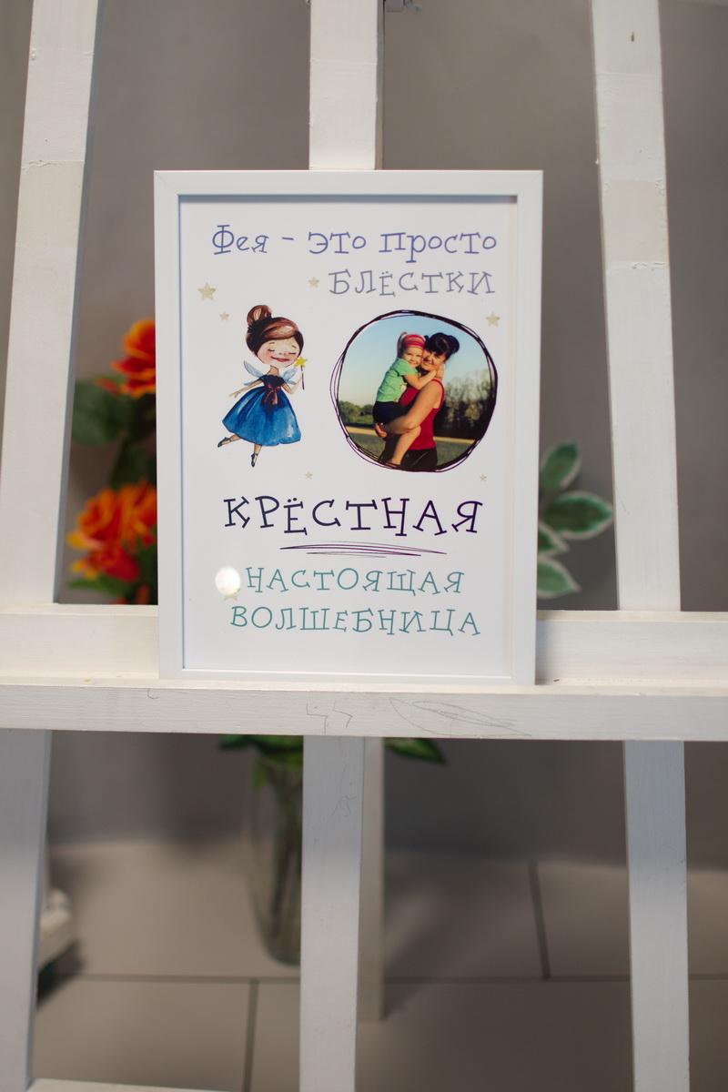 Постер для крестной Украина