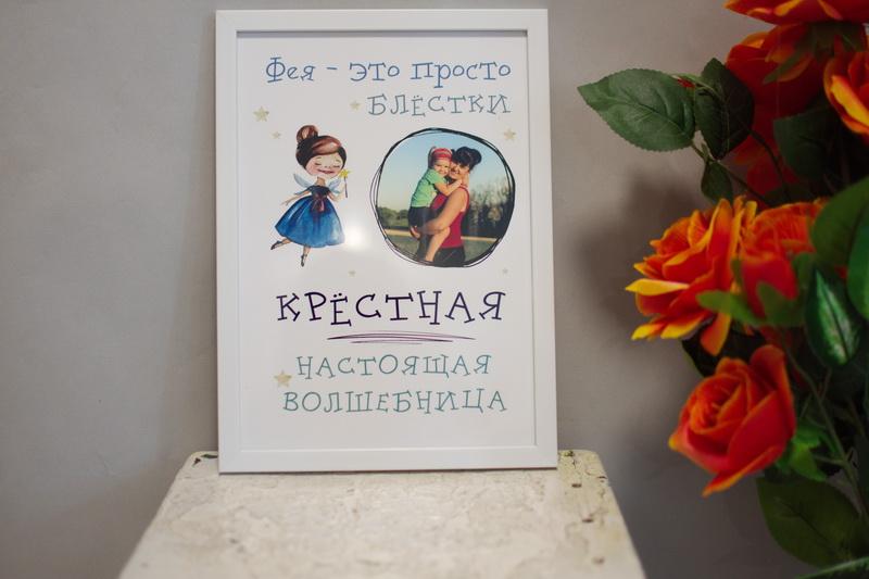 Постер для крестной на заказ грн.