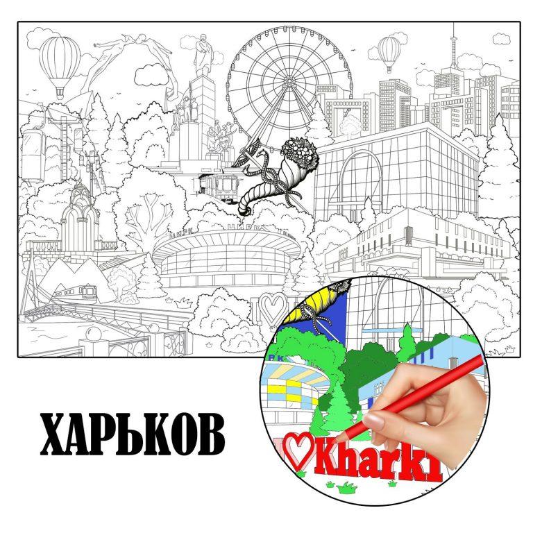 Гигантская раскраска Харьков