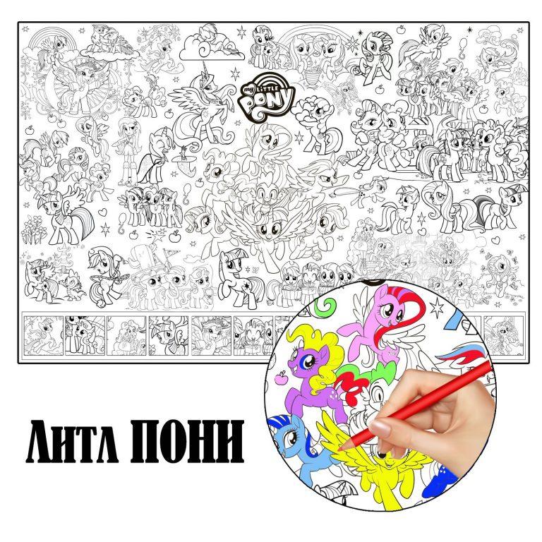 Гигансткая-раскраска-Литл-Пони-Украина-заказать-1