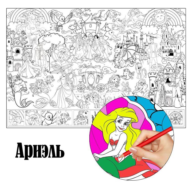 Гигантская-раскраска-Ариэль alt