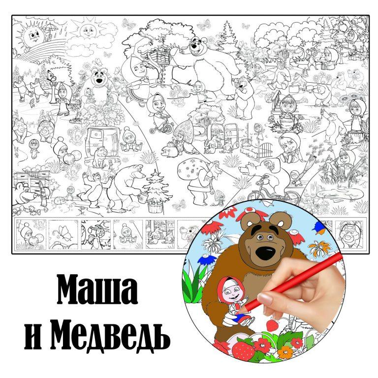 Гигантская раскраска Маша и Медведь