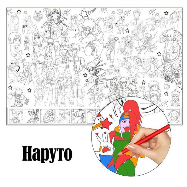 Гигантская раскраска Наруто
