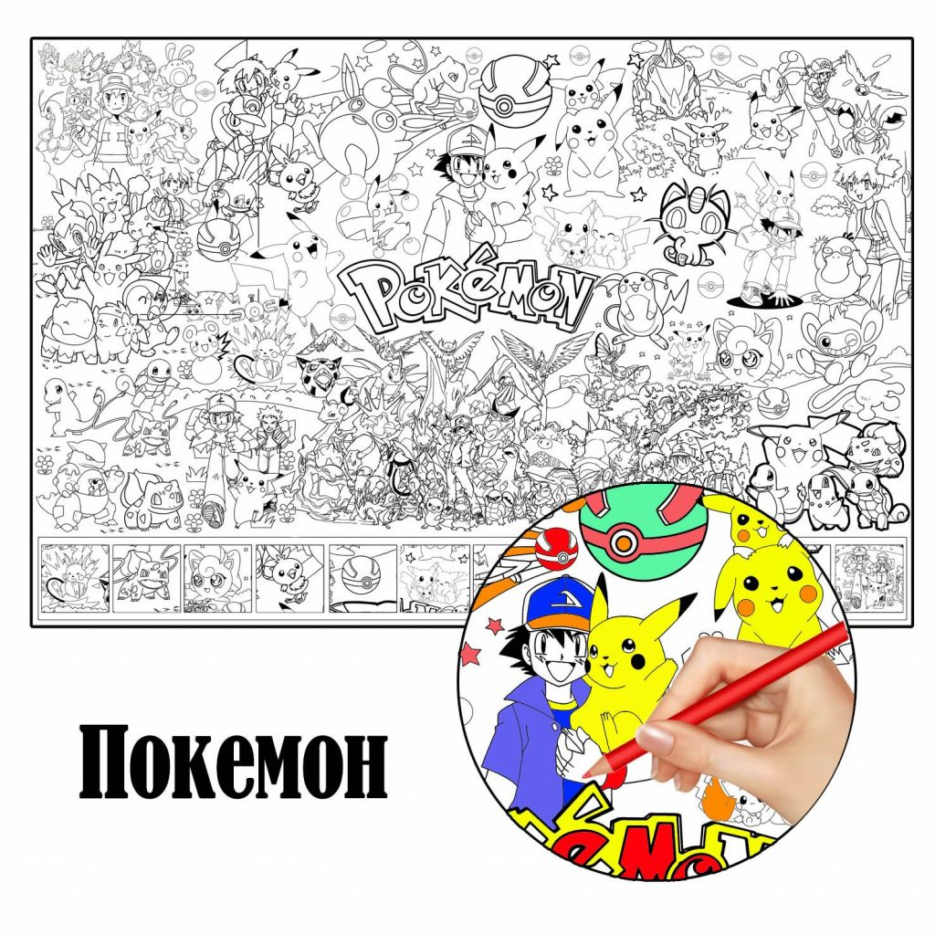 Гигантская раскраска Покемон
