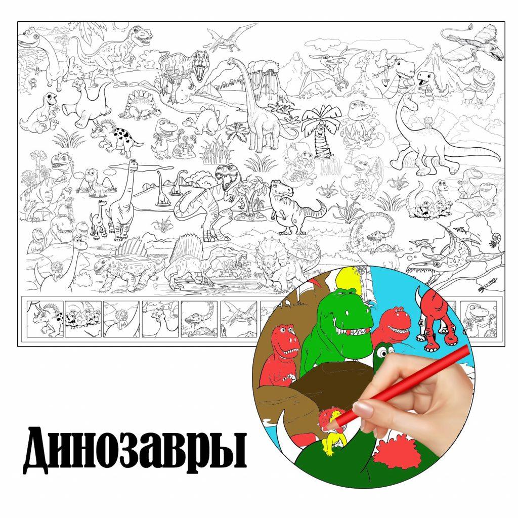 Гигантские-раскраски-Динозавры