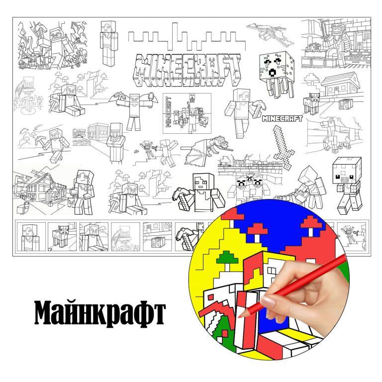 Гигантские-раскраски-Майнкрафт