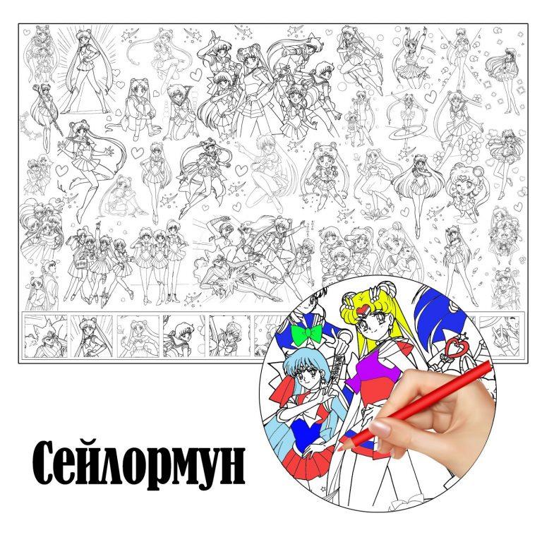 Гигантские-раскраски-Сейлормун
