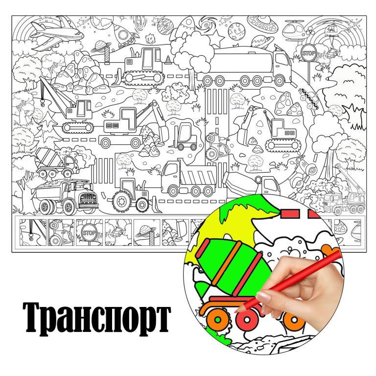 Гигантские-раскраски-Транспорт