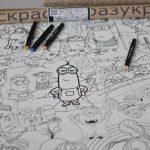 Большая раскраска Миньоны купить Украина