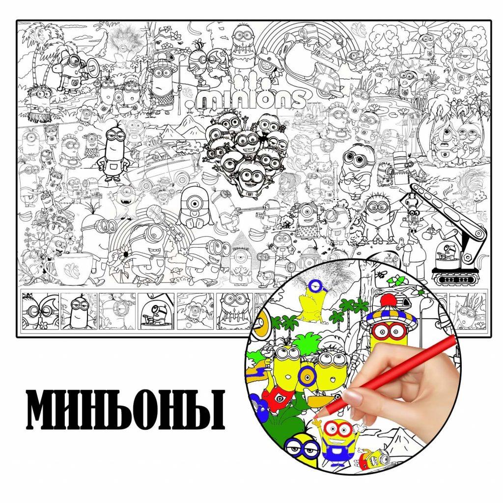 Гигантская раскраска Миньоны