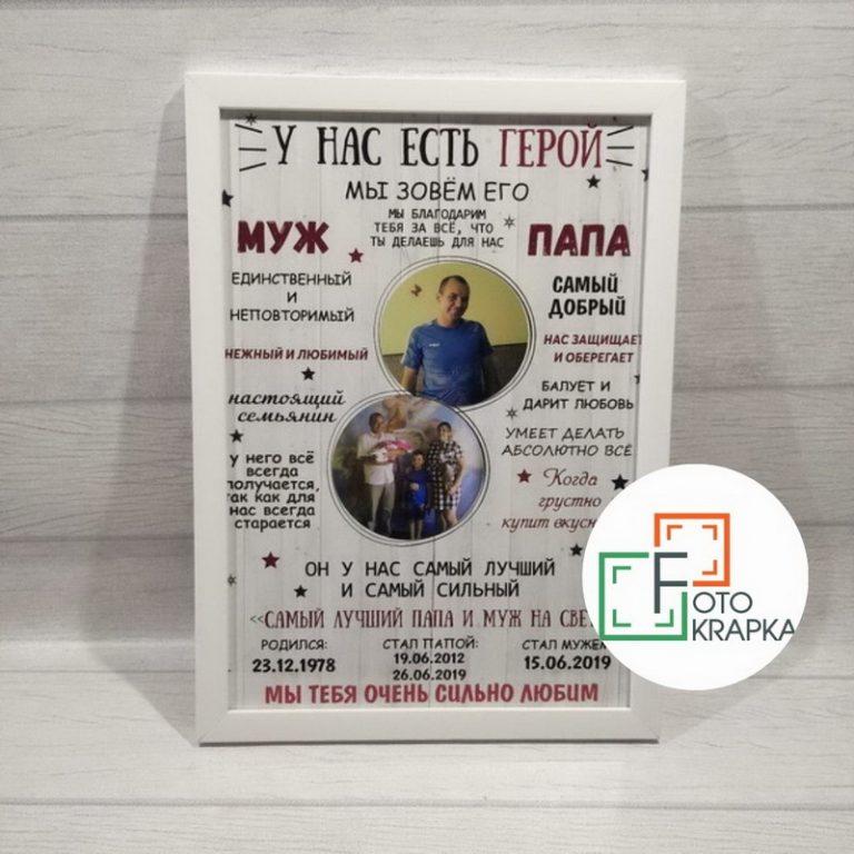 Постер для папы Одесса под заказ