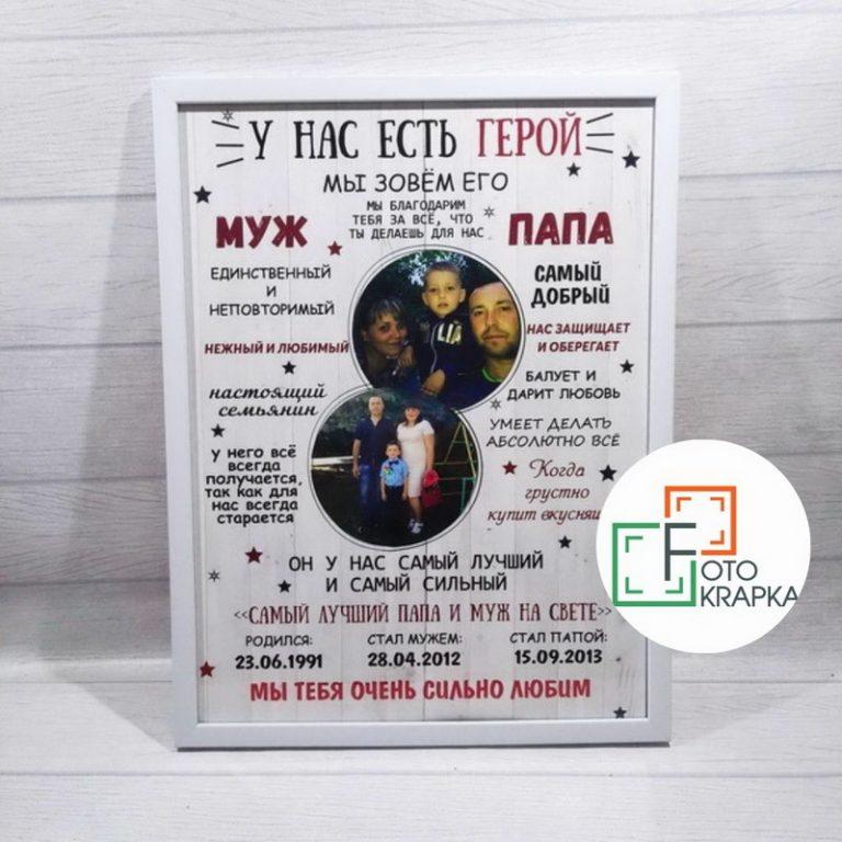 Постер для папы Кривой Рог под заказ