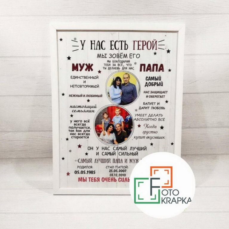 Постер для папы Запорожье под заказ