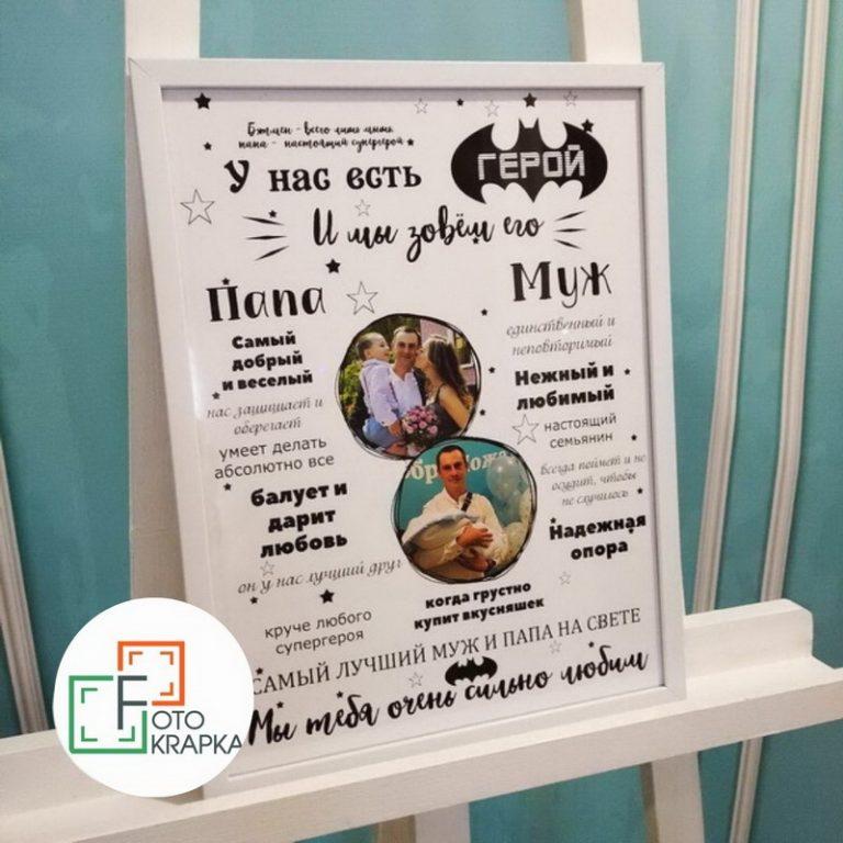 Постер для папы Николаев под заказ