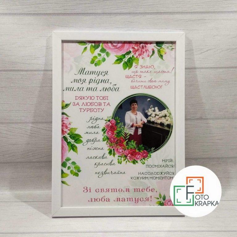 Постеры для бабушек Запорожье