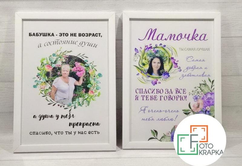 Постер для мам и бабушек купить Украина