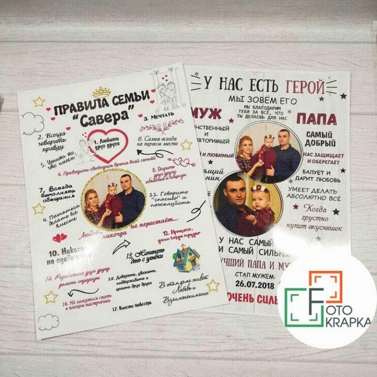 Постер для папы Мелитополь под заказ