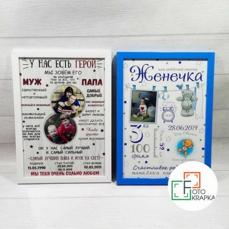 Постер для папы Харьков грн