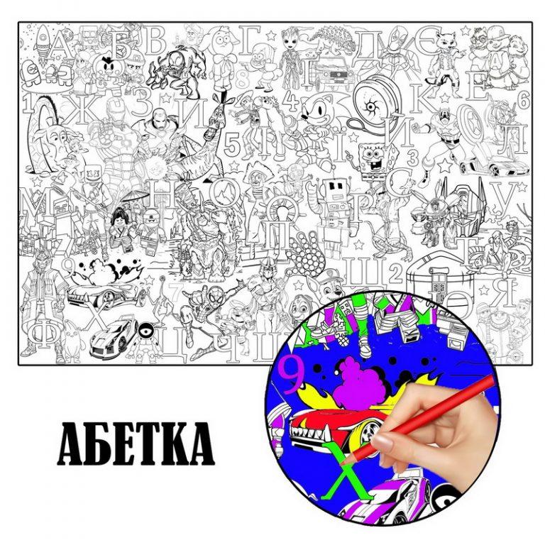 Гигантская раскраска Абетка на укр яз