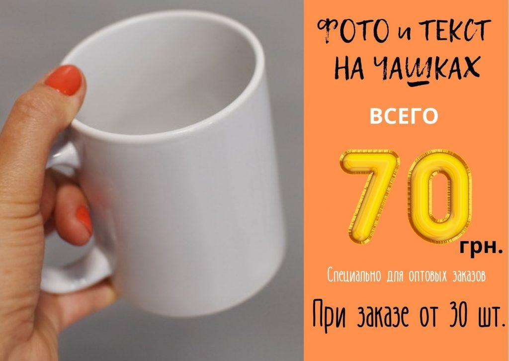 Чашки опт с текстом Украина