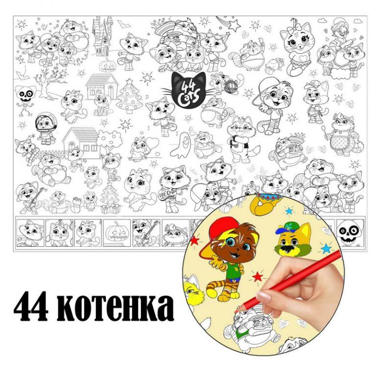 Гігантська розмальовка 44 кошеняти