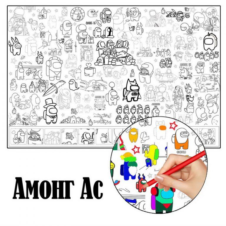 Амонг ас велика розмальовка