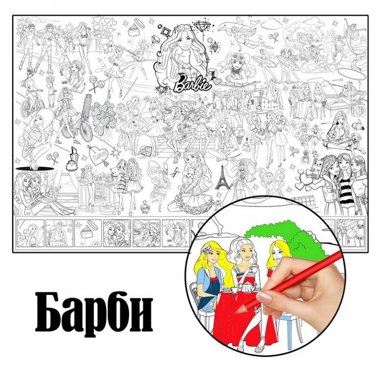 Гігантська розмальовка Барбі