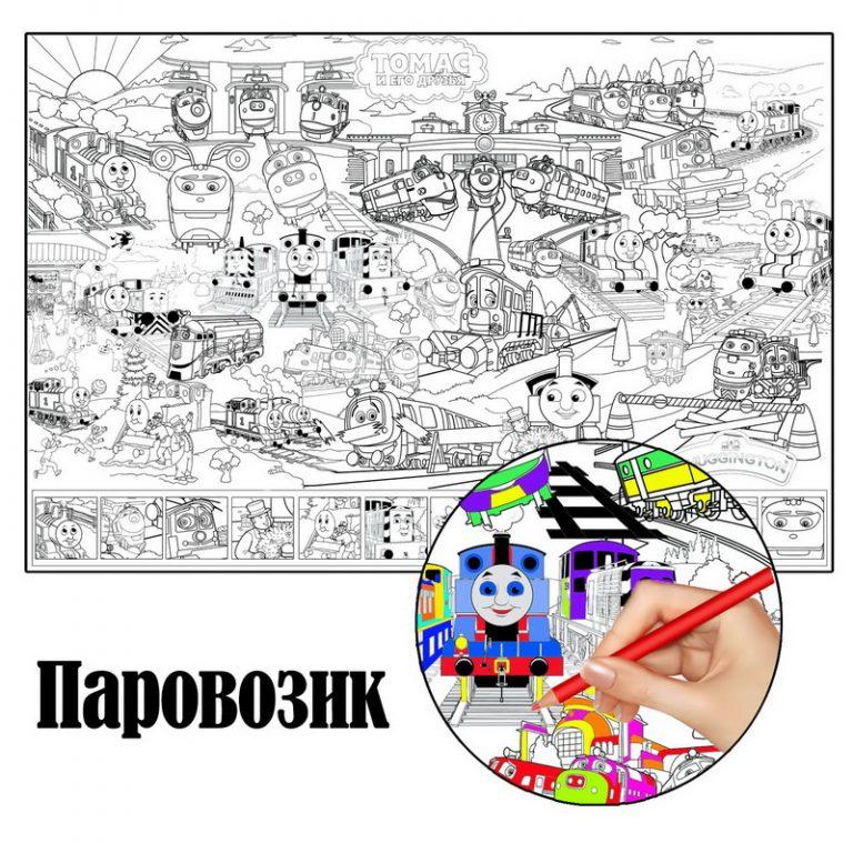 Потяг Томас Розмальовка Чаггінгтон