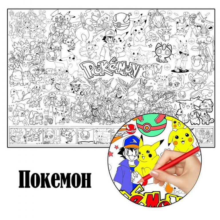 Покемон розмальовка велика