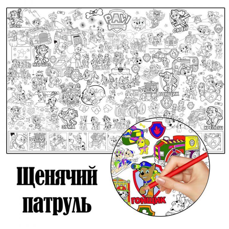 Гігантська розмальовка Щенячий патруль Україна