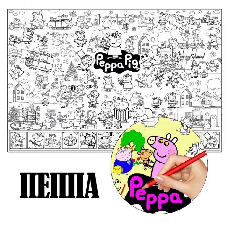 велика розмальовка свинка Пеппа
