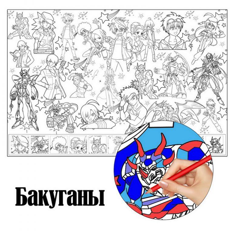 Розмальовка гігантська Бакугани