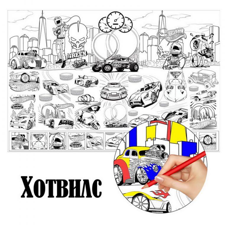 Хотвілс Україна гігантська розмальовка