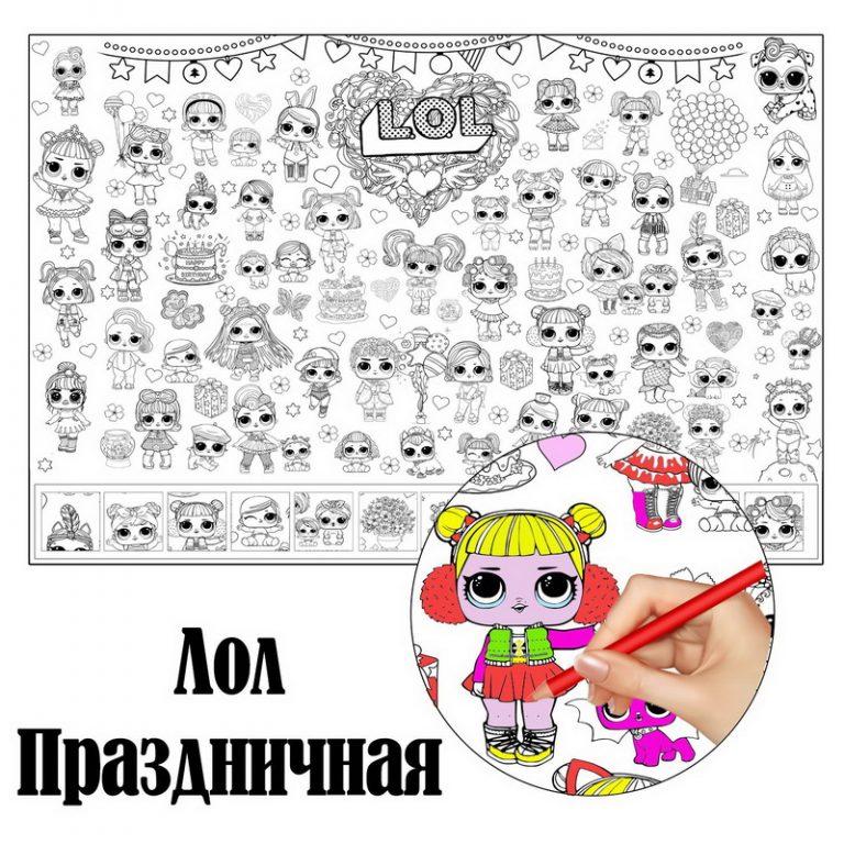 Ляльки Лол гігантська розмальовка Україна