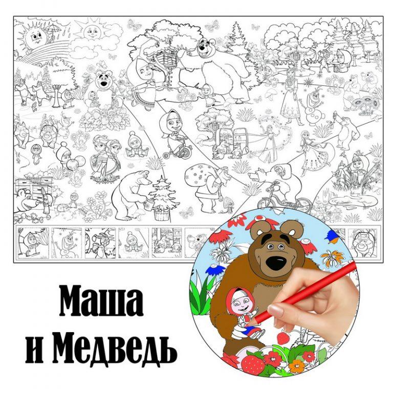 Маша та Ведмвдь розмальовка велика