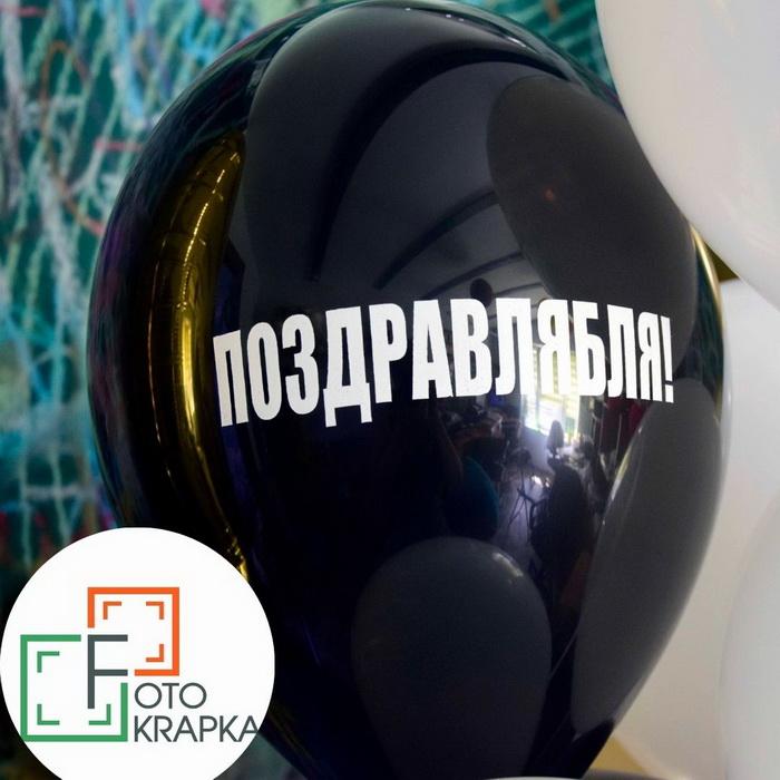 Шарики для мужчин Харьков 10