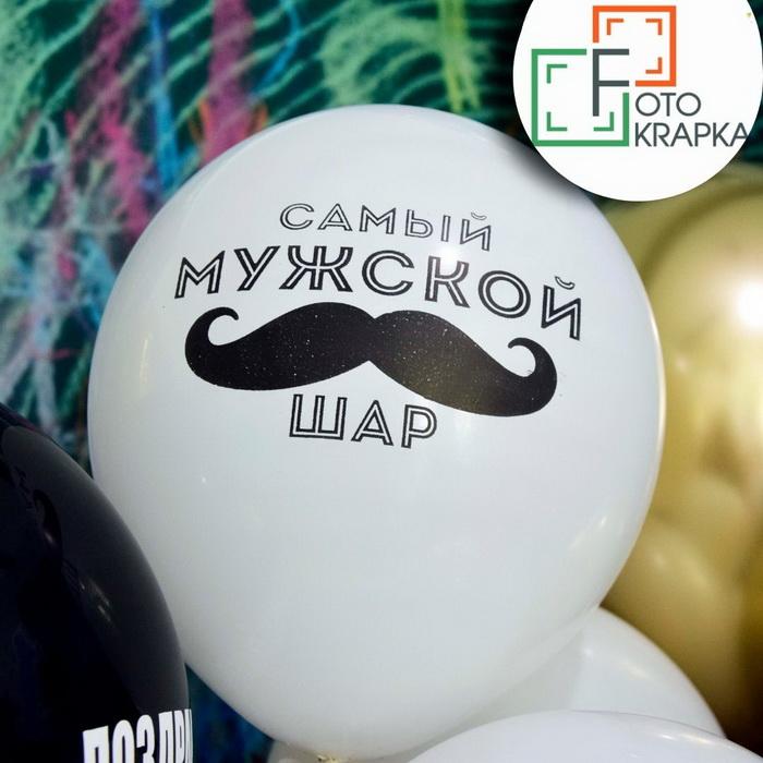 Шарики для мужчин Харьков 6