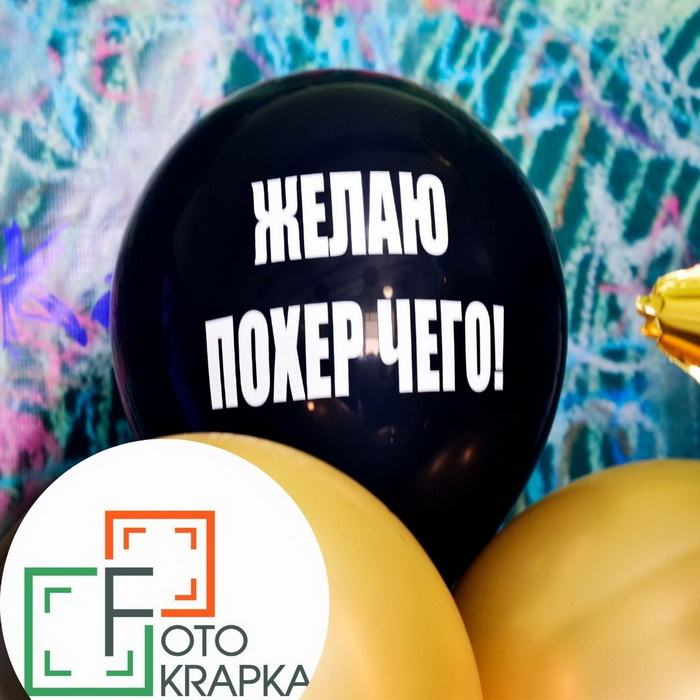 Шарики для мужчин Харьков 7