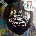 Шарики для мужчин Харьков 9