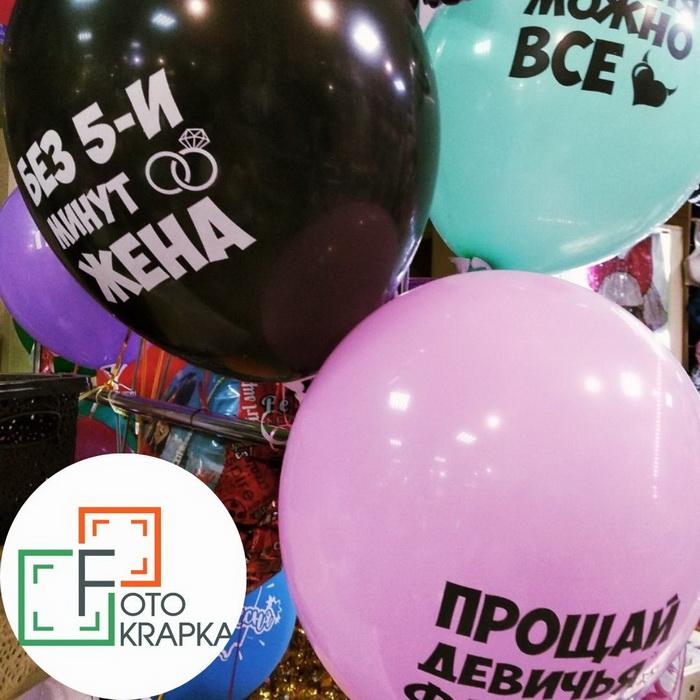 Шары с надписью Харьков 1